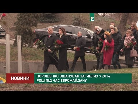 Espreso.TV: Порошенко вшанував загиблих у 2014 році під час Євромайдану