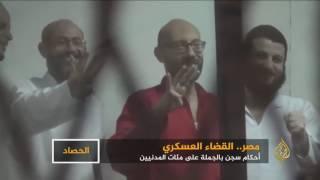 محكمة عسكرية تقضي بسجن المئات من رافضي الانقلاب بمصر