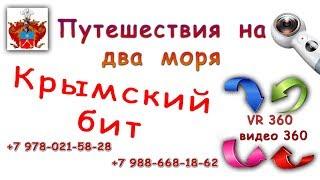 Крымский бит