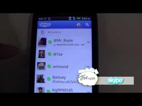 อัพกบาล 10 โทรเห็นหน้าฟรีๆ Skype (from Japan)