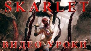 Mortal Kombat - Skarlet (видео уроки)