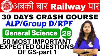 Railway Crash Course |GS by Shipra Ma'am Day#28 | 50 MOST IMPORTANT EXPECTED QUESTIONS OF GS-Part 1