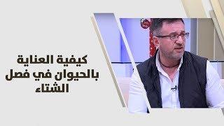 د. علاء شحادة - كيفية العناية بالحيوان في فصل الشتاء