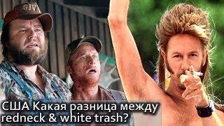 USA КИНО 1250. Какая разница между Redneck & White Trash? Часть 1