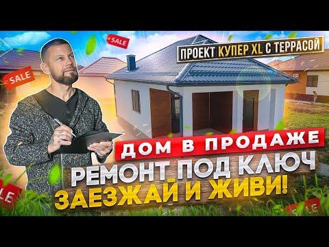 """Обзор дома Купер XL с фишкой, станица Раевская, ЖК """"Просторный""""."""