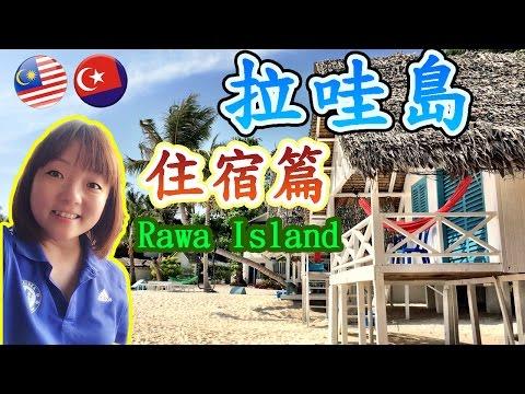 【馬來西亞旅遊。柔佛】Rawa Island   拉哇島之住宿篇~Rawa Island Resort   eunicelicious TV