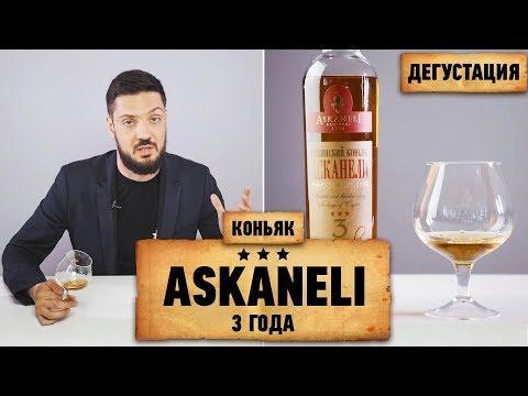 Коньяк Askaneli, 3 года выдержки – Дегустация и обзор