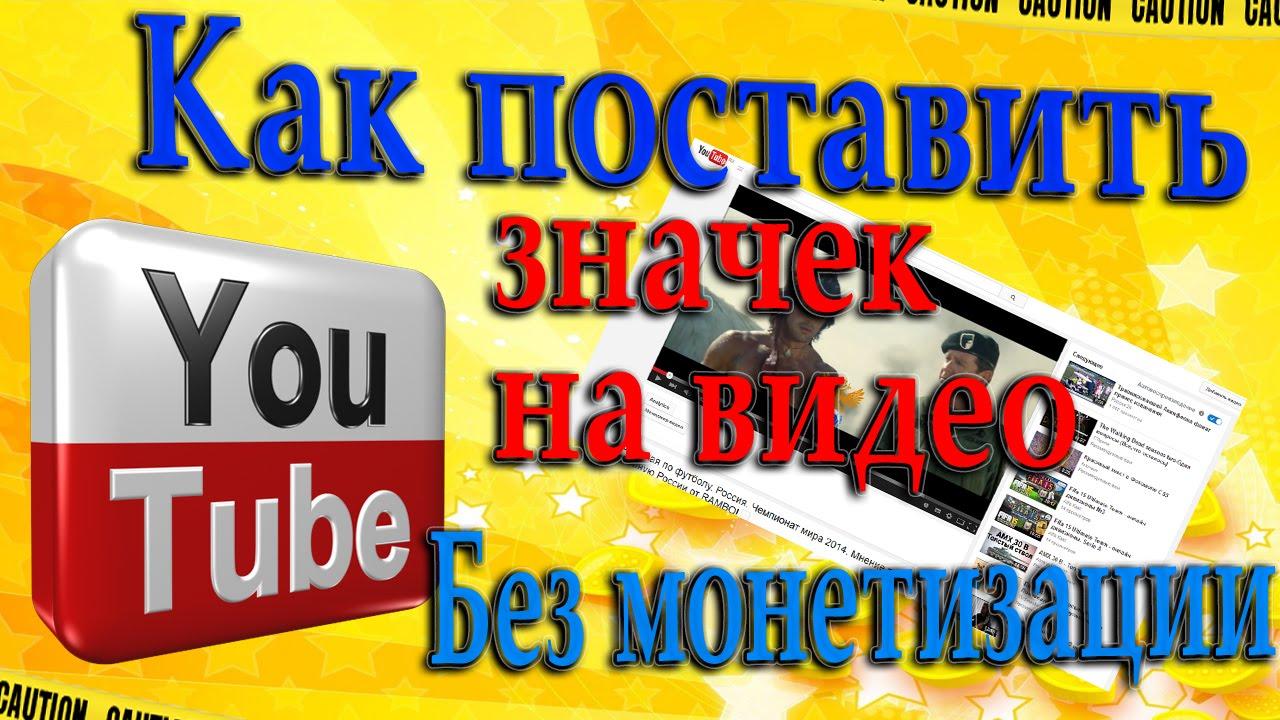 Как поставить свою картинку на видео на YouTube? Значок ...