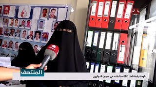رئيسة رابطة تعز : 600 مختطف في سجون الحوثيين