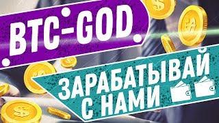 Обзор инвестиционного проекта Btc-God. Получайте каждый час 4,8% от тела своего депозита.
