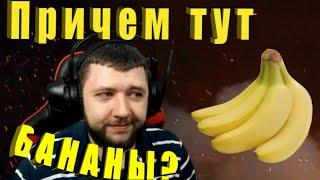 Антон бомбит! Сторис собирает Бананы!!! ЧИТЕР УБИЛ AnTOnY БАГИ ПРИКОЛЫ | НАРЕЗКА