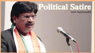 राजनैतिक व्यंग्य - Anil Agravanshi || Political Satire