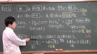【化学】無機化学⑨(3of6)~アンモニアの性質と製法~