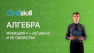 Алгебра 8 класс :Функция y = ax^2+bx+c и её свойства