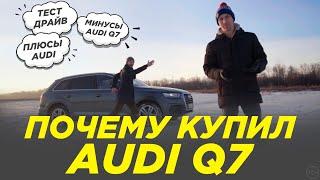 Тест Драйв, обзор и отзыв на AUDI Q7   Почему купил Ауди q7 дизель 3.0 2015 года?