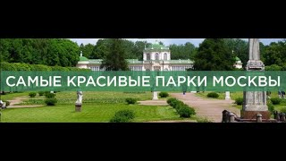 самые красивые парки Москвы