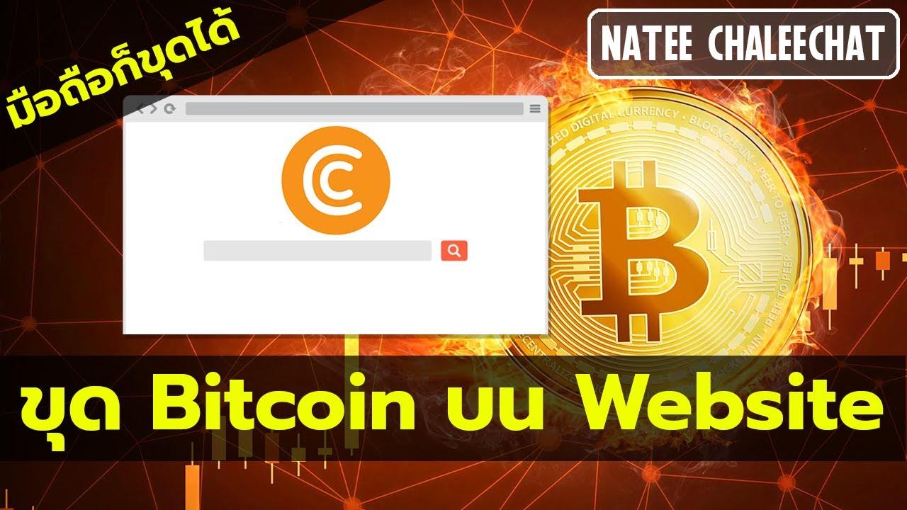 siti che supportano bitcoin