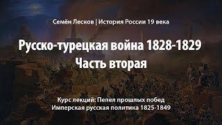Русско-турецкая война 1828-1829, часть вторая