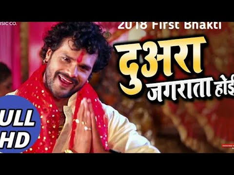 #dura_jagrata_hoi_khesari_lal_new_bhakti_song