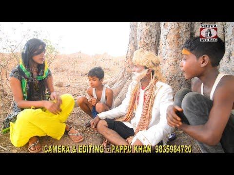 Nagpuri Comedy Video 2017 | ❤ Baba Ka Chumma ❤ | बाबा का चुम्मा | Aishwarya Ojha And Bablu Khan