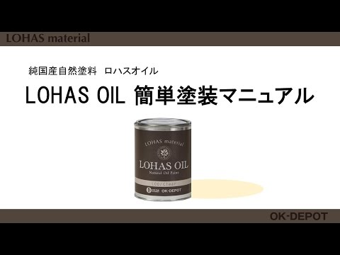 木部用油性塗料 簡単塗装マニュアル LOHAS OILロハスオイル