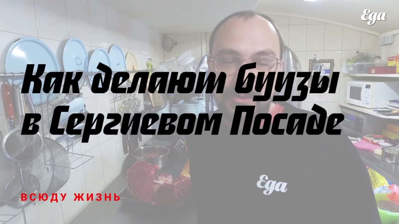 Как делают бурятские буузы в Сергиевом Посаде