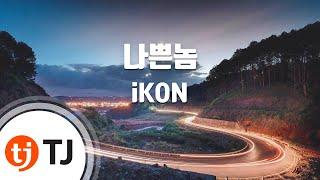 [TJ???] ???(JERK) - iKON(???) / TJ Karaoke