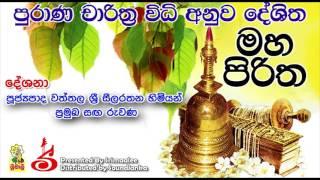 Maha Piritha Watthala Sri Seelarathana Himi Samaga Sanga Ruwana