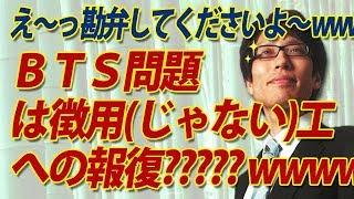 BTS出演キャンセルは徴用(じゃない)工判決への報復!?ww ほんっ...と勘弁してくださいww|竹田恒泰チャンネル2