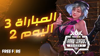 [2021] Free Fire Arab League | Season III |المباراة 3 اليوم 2 | Group DBE