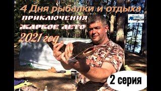 РЫБАЛКА И ОТДЫХ НА ВОЛГЕ С НОЧЕВКОЙ 2 дня рыбалки на донки и перемет на сома и леща 2 серия