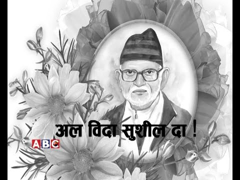 सुशील कोइरालाको जिवनी Profile of Sushil Koirala