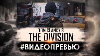 Tom Clancy s The Division - Превью Обзор самой амбициозной ММО 2015 года