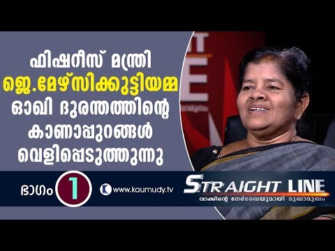 In Conversation with J. Mercykutty Amma | Minister for Fisheries | Straight Line EP 225 | Kaumudy TV