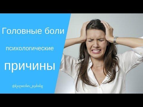Психологические причины болит голова