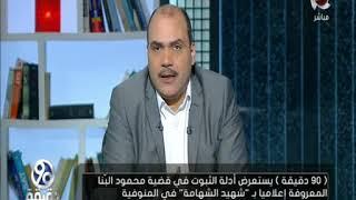 90دقيقة يستعرض ادلة قضية محمود البنا.. د/ محمد الباز : الحكم النهائي في القضية لن يكون يوم الاحد
