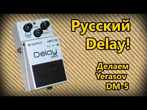 DIY Stompbox-1. Yerasov DM-5, сборка