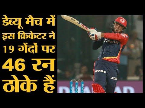 Punjab से निकल रहे एक और Yuvraj Singh की कहानी । Abhishek Sharma। IPL 2018 । Delhi Daredevils