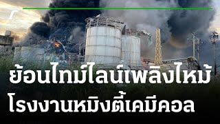 ย้อนไทม์ไลน์เพลิงไหม้โรงงานผลิตเม็ดโฟม | 06-07-64 | ไทยรัฐนิวส์โชว์