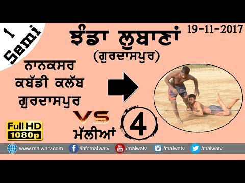 JHANDA LABANA (Gurdaspur) ● KABADDI CUP - 2017 ● 1st SEMI GURDASPUR vs MALIAN ● Part 4th