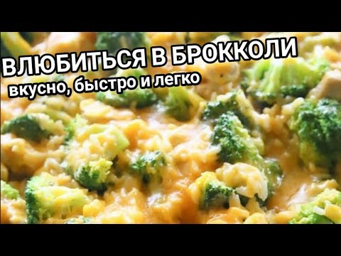 Куриная грудка с брокколи в сливочном соусе в мультиварке