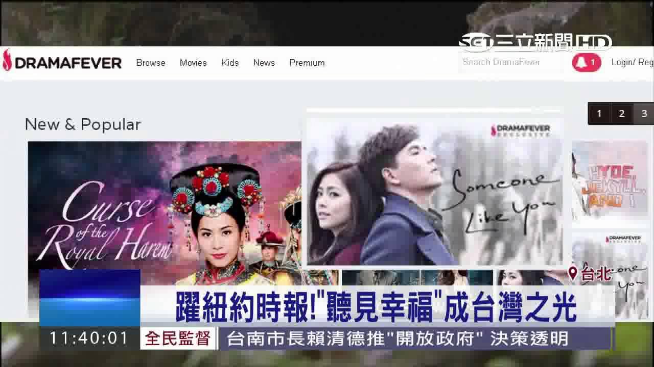 躍紐約時報!《聽見幸福》成臺灣之光│三立新聞臺 - YouTube