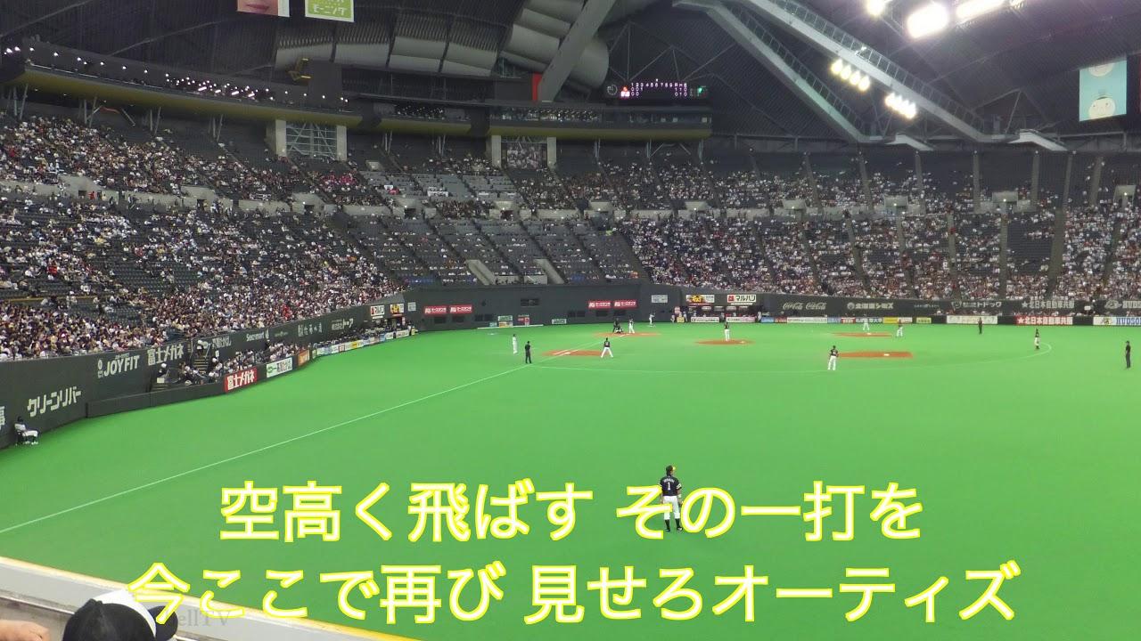 福岡ソフトバンクホークス ホセ・オーティズ応援歌(札幌限定の入り方 ...