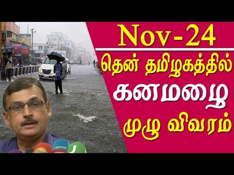 weatherman report today heavy rain to hit South tamilnadu today weather report tamil news live