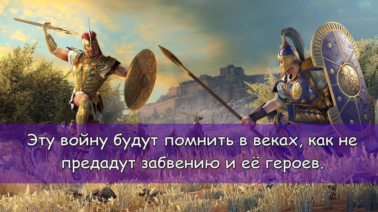 Успел в первый день получить игру в EGS  - Total War Saga: Troy ► Стрим