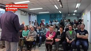 Выступление Владимира Милова в штабе Навального в Самаре