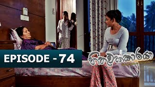 Hithuwakkaraya | Episode 74 | 11th January 2018 Thumbnail