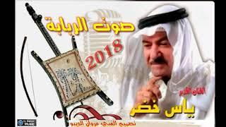 أجمل أغنية رائعة للفنان اليأس خضر(هزني صوت الربابة )2018.Marwan