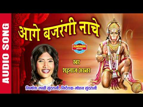 AAGE BAJRANGI NACHE - आगे बजरंगी नाचे - SHAHNAZ AKHTAR - Ajaz Khan - Lord Hanuman - Audio Song