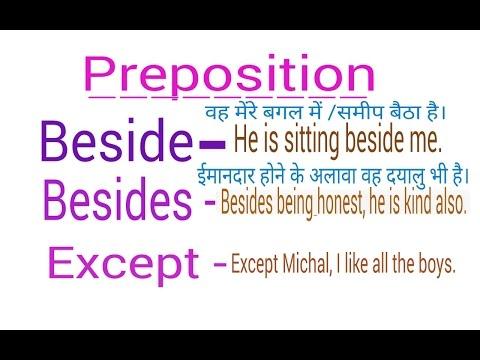PREPOSITION - BESIDE , BESIDES , EXCEPT - IN ENGLISH GRAMMAR THROUGH HINDI